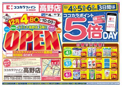 12月4日折込 高野店オープンチラシ 表
