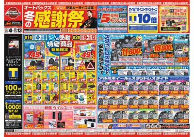12/4号オートバックス冬の感謝祭(表)