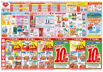 1月12日号チラシ 高松表