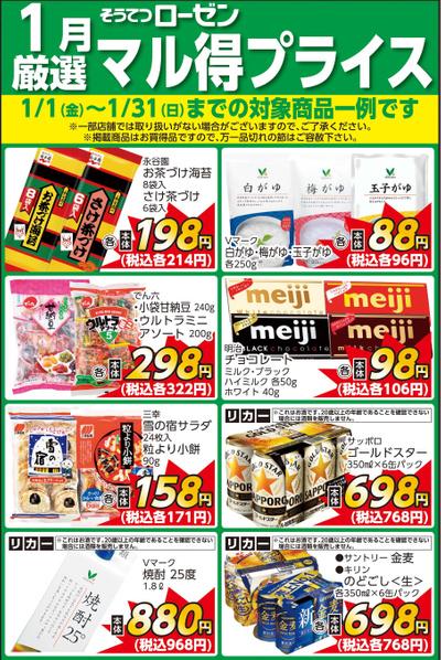 1月厳選マル得プライス②