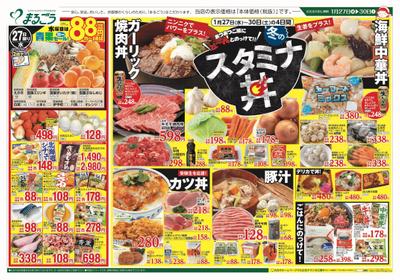 1月27日号 冬のスタミナ丼 表