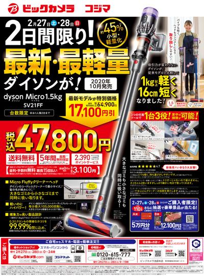 2/27(土)・28(日) 2日間限り!最新・最軽量ダイソンが特別価格!
