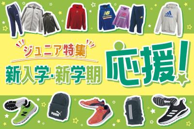 ジュニア特集 新入学・新学期を応援!!