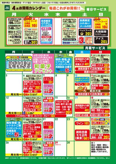 4月お買得カレンダー