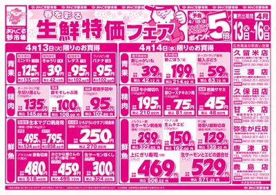 生鮮特価フェア(表)