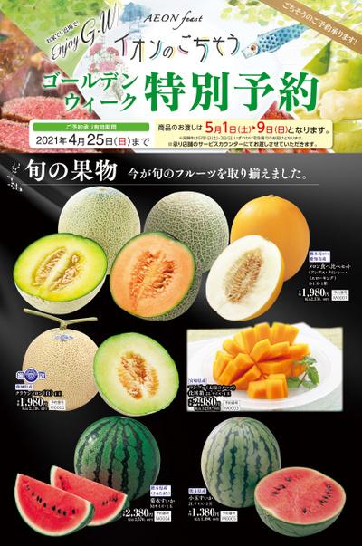 ゴールデンウィーク特別予約(果物)