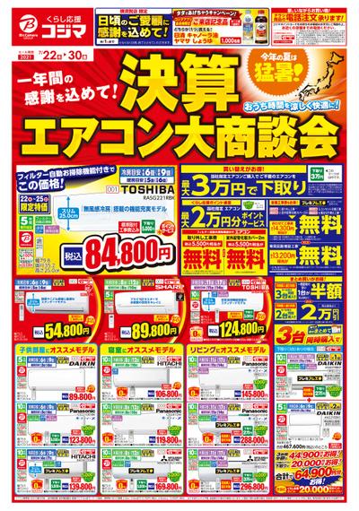 決算エアコン大商談会開催中! 4連休限定特価!(オモテ)