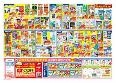 0803大阪京滋Eウラ