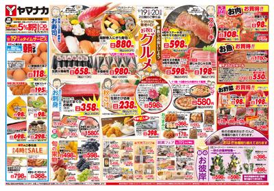 9/19-9/20 敬老の日☆お祝いグルメ!