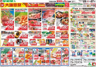 9/23(木)~秋の大謝恩祭【表面】