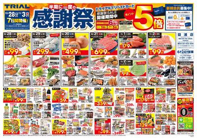 スーパーセンタートライアル 益浦店_表