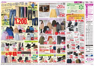 10/29号 秋のファッションウィーク:裏面